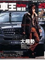 車王+HIM (Car plus&Him)
