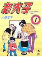 老夫子漫畫(Old Master Q)