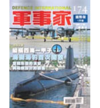全球防衛雜誌