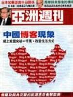 亞洲週刊 (Yazhou  Weekly)