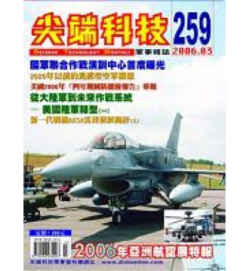 尖端科技 (Defense Technology)