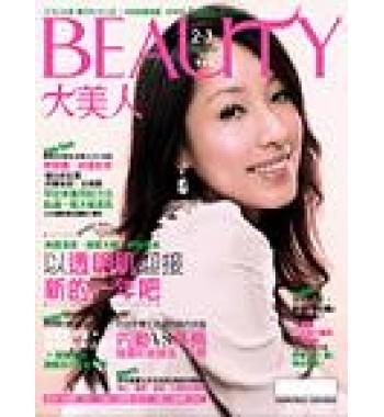 大美人 (Big Beauty)