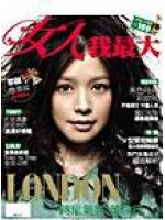 女人我最大 (Queen Magazine)