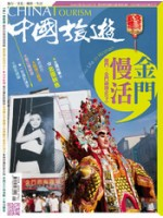 中國旅游(China Tourism)