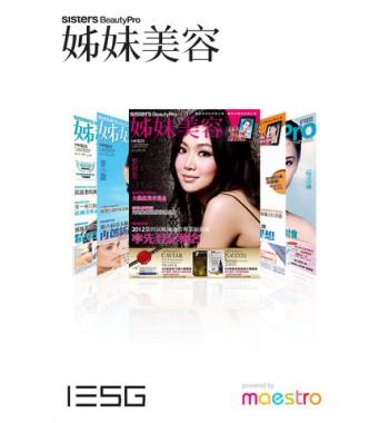 姊妹-專業美容雜誌(Beauty Pro)