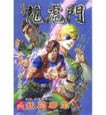 龙虎门漫画(comic)