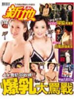 東方新地 (Oriental Sunday) 一年每週一期 / 共52期