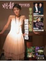 明報周刊 (Ming Pao Weekly) 一年每週一期 / 共52期